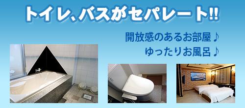 トイレ、バスがセパレート!!